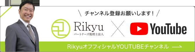 チャンネル登録お願いします!RikyuオフィシャルYOUTUBEチャンネル