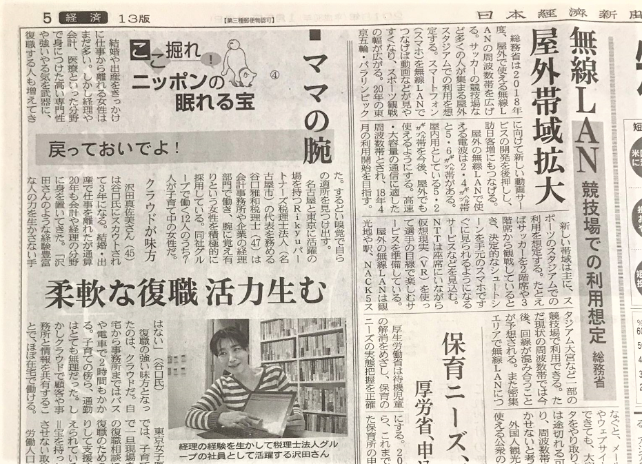 日経新聞全国版に掲載。働き方改革の一環で「クラウドを活用した子育て主婦の働き方」を特集される。