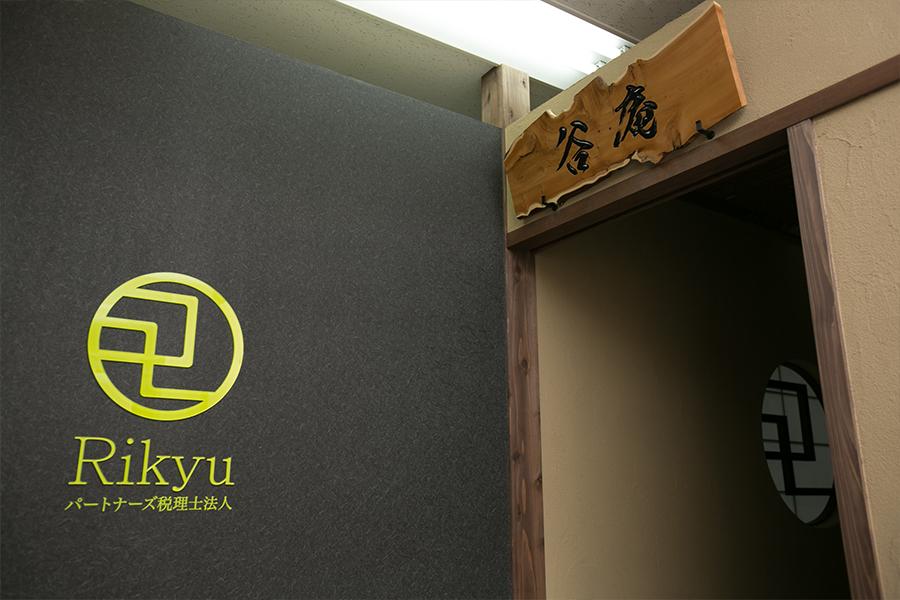 千利休の国宝茶室「待庵」と代表のニックネームたにやんをかけて「谷庵」